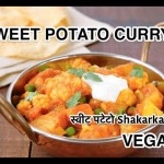 Sweet Potato Curry Vegan Recipe – Shakarkandi masala